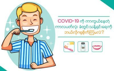 myancare-clean-mouth-covid