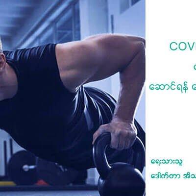 COVID-19 နှင့် Gym ဆော့ရာတွင် ဆောင်ရန် ရှောင်ရန်များ အကြောင်း