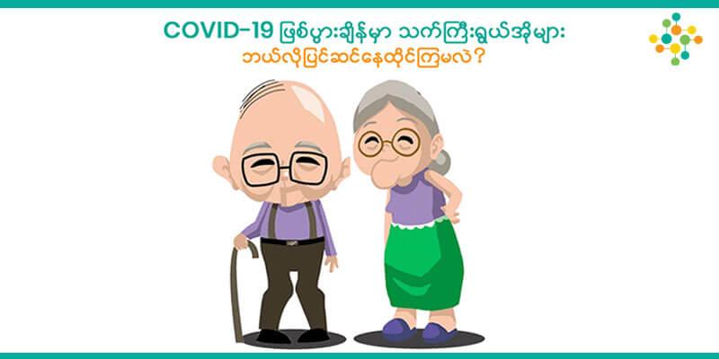 COVID-19 ဖြစ်ပွားချိန်မှာ သက်ကြီးရွယ်အိုများ ဘယ်လိုပြင်ဆင်နေထိုင်ကြမလဲ?