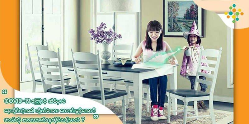 COVID-19 ကြောင့် အိမ်မှာပဲ နေထိုင်တဲ့အခါ ကိုယ်ခံအားကောင်းမွန်အောင်ဘယ်လို စားသောက်နေထိုင်သင့်သလဲ ?
