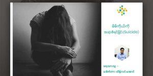 suicide myancare