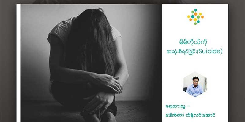 မိမိကိုယ်မိမိအဆုံးစီရင်ခြင်း (Suicide) အကြောင်း