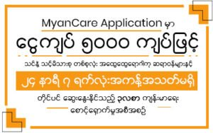 myancare-dicussion-health-doctor
