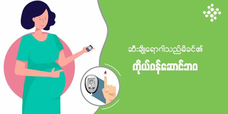 ဆီးချိုရောဂါသည်မိခင်၏ ကိုယ်ဝန်ဆောင်ဘဝ