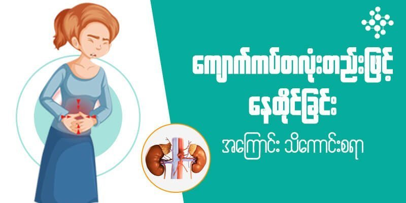 MyanCare Urine and Kidneys 2