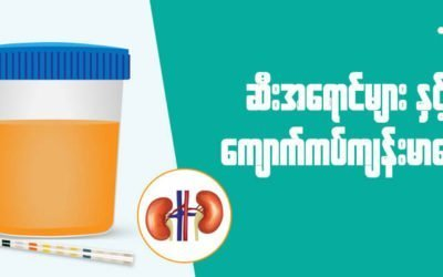 MyanCare Urine and Kidneys 8