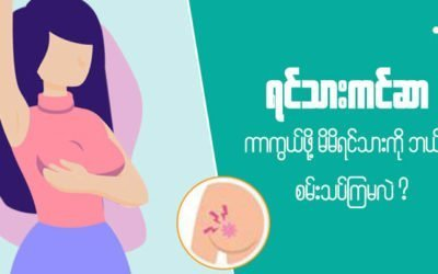 cancer5 myancare