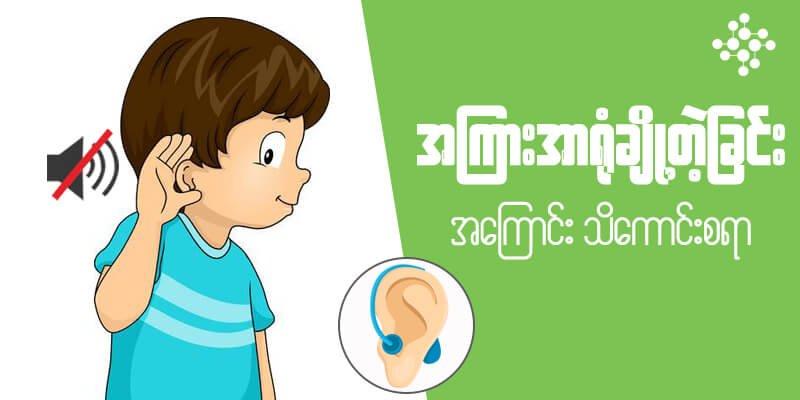 အကြားအာရုံချို့တဲ့ခြင်း