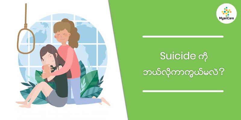 Suicide ကိုဘယ်လိုကာကွယ်မလဲ?