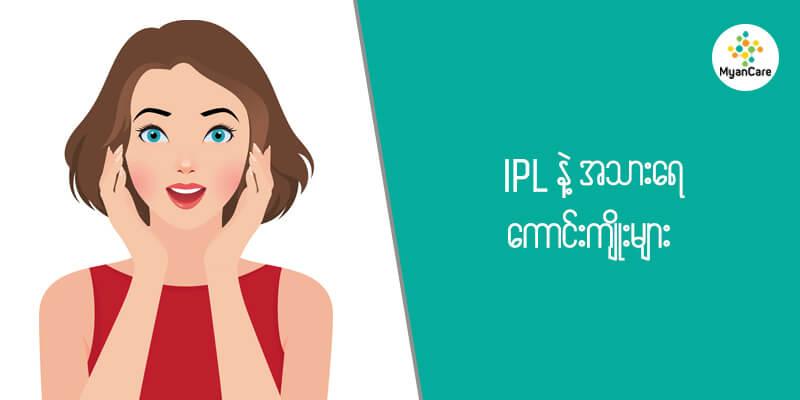 IPL နဲ့ အသားရေ ကောင်းကျိုး