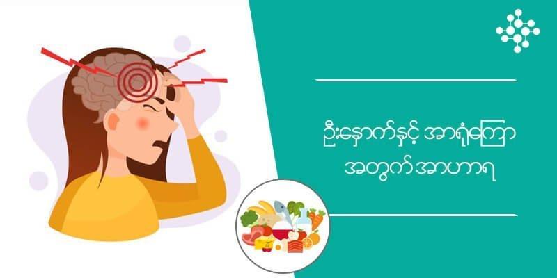 ဦးနှောက်နှင့် အာရုံကြောအတွက်အာဟာရ