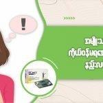 အမျိုးသမီးများ ကိုယ်ဝန်မရအောင်တားသောနည်းလမ်းများ (contraception method)
