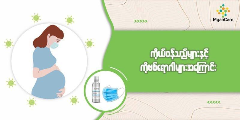 ကိုယ်ဝန်သည်များနှင့် ကိုဗစ်ရောဂါများအကြောင်း