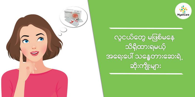 လူငယ်တွေ မဖြစ်မနေ သိရှိထားရမယ့် အရေးပေါ် သန္ဓေတားဆေး ရဲ့ ဆိုးကျိုးများ