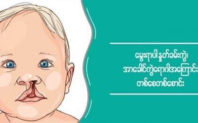 child-health-myancare