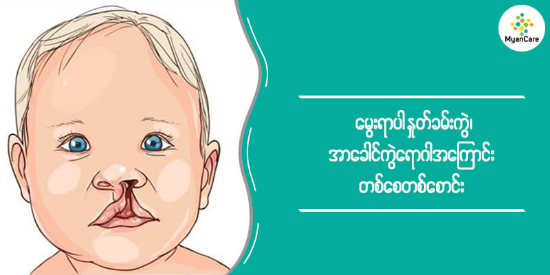 child-health-myancare