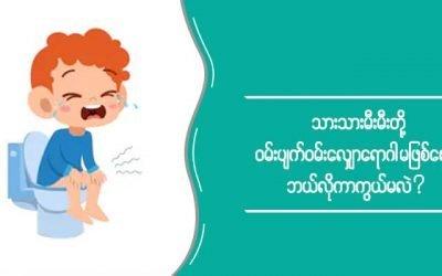 child-health-myancare1