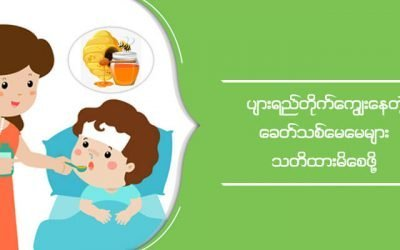 child-health-myancare12