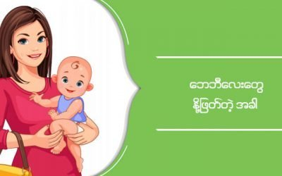 child-health-myancare17