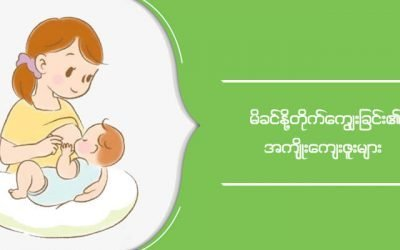 child-health-myancare19
