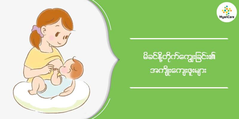 child-health-myancare19