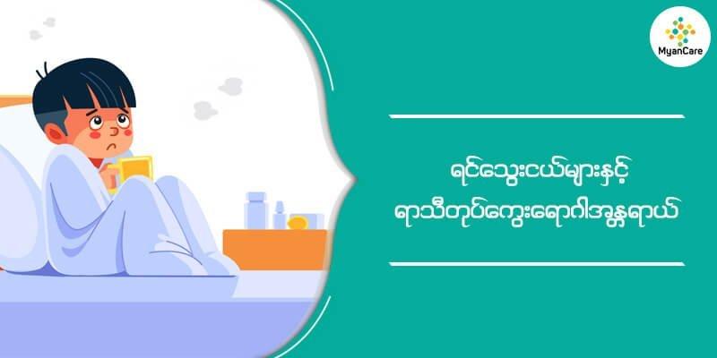 ရင်သွေးငယ်များနှင့် ရာသီတုပ်ကွေးရောဂါအန္တရာယ်
