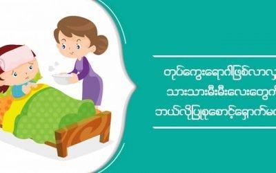 child-health-myancare25