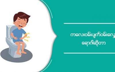child-health-myancare27