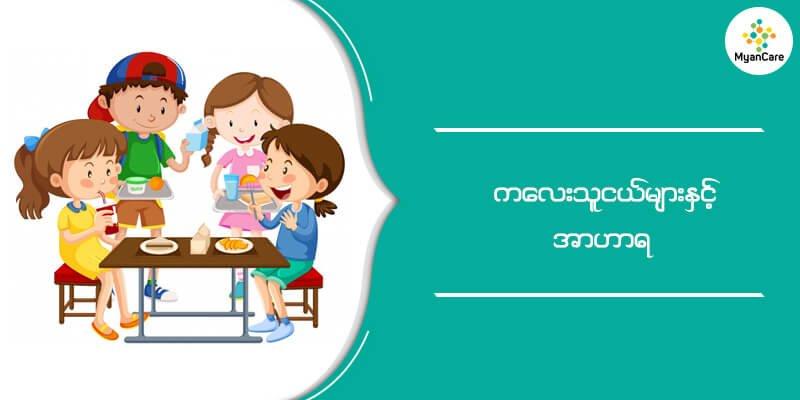 child-health-myancare29