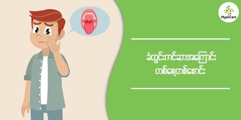Oral Cancer ခေါ် ခံတွင်းကင်ဆာအကြောင်း တစ်စေ့တစ်စောင်း
