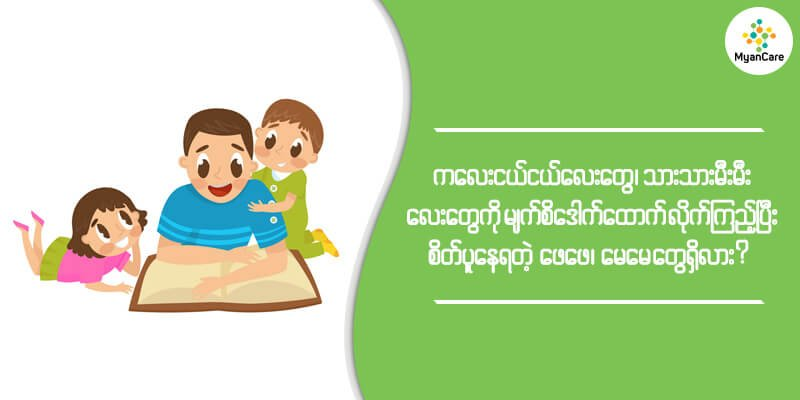 child-health-myancare35