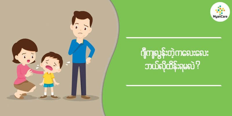 child-health-myancare36