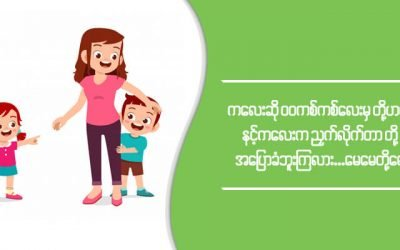 child-health-myancare37