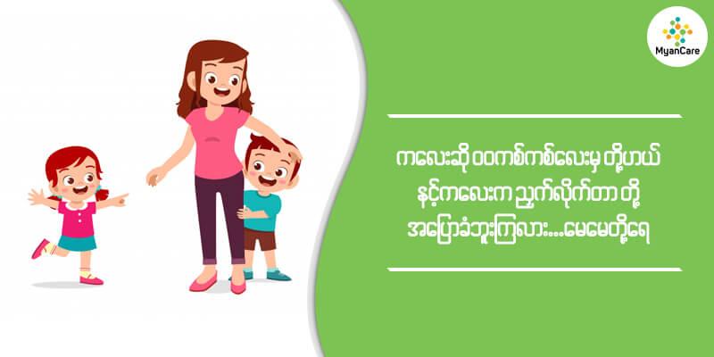 child-health-myancare37