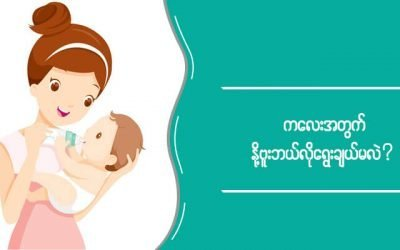 child-health-myancare4