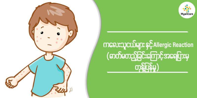 ကလေးသူငယ်များ နှင့် Allergic Reaction ( ဓာတ်မတည့်ခြင်းကြောင့် အရေပြားမှ တုန့်ပြန်မှု )