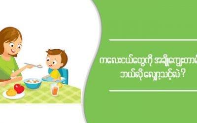 child-health-myancare47