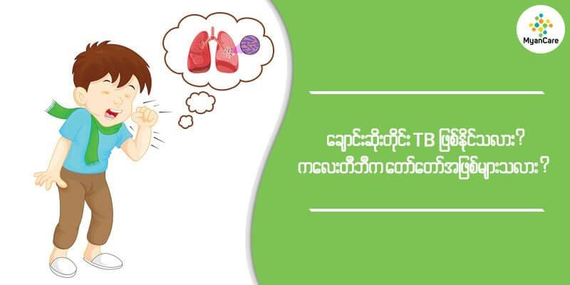 ချောင်းဆိုးတိုင်း TB ဖြစ်နိုင်သလား ??ကလေးတီဘီက တော်တော်အဖြစ်များသလား?