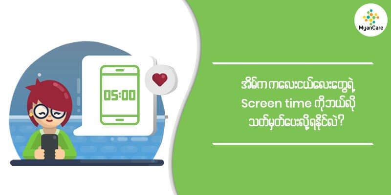 အိမ်က ကလေးငယ်လေးတွေ ရဲ့ screen time ကို ဘယ်လို သတ်မှတ်ပေးလို့ ရနိုင်လဲ