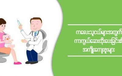 child-health-myancare53