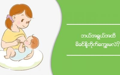 child-health-myancare55