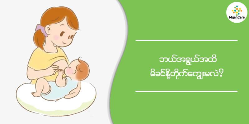 child-health-myancare55