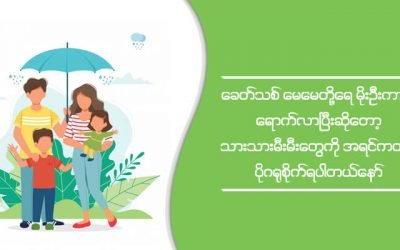 child-health-myancare57