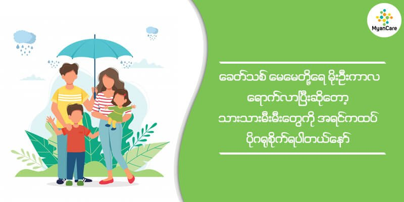 child-health-myancare57