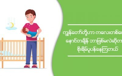 child-health-myancare60