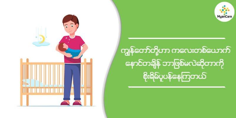 child-health-myancare60