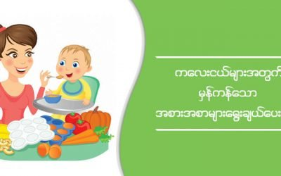 child-health-myancare62