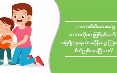 child-health-myancare64