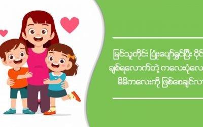 child-health-myancare66
