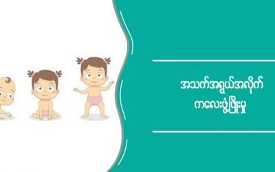 child-health-myancare7